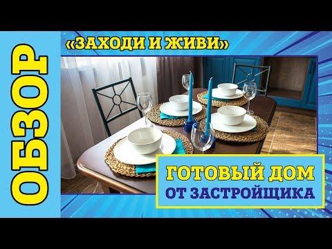Купить готовый таунхаус в Ставрополе