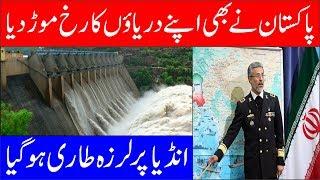 Pakistan Ne Bhe Apny Daryaon Ka Rukh Mor Diya | Dams Pakistan ki Zrort | Muslim Teacher