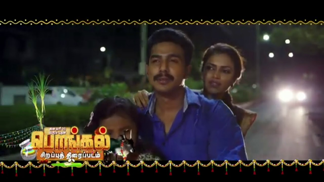 Sun TV Pongal special movie 2019 ராட்சசன்