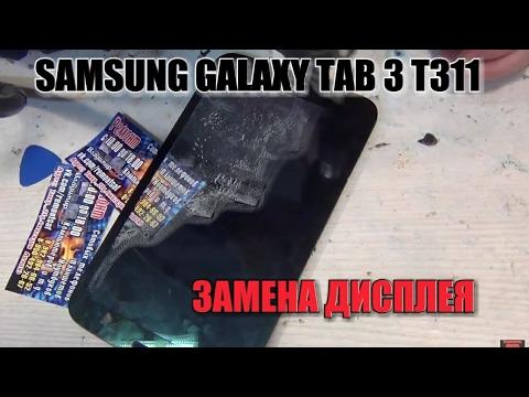 Планшет Samsung Galaxy Tab 3 T311 разбор, и замена дисплейного модуля, Ссылки в описании!!!