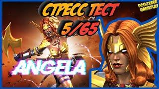 АНЖЕЛА | Стресс Тест 5/65 | Марвел Битва Чемпионов  | MCOC | MBCH | ANGELA