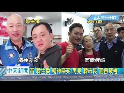 20190307中天新聞 韓國瑜愛眷村味! 左營煎包、鹹豆漿選前就吃