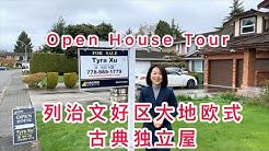Vlog41--RichmondOpen House Tour-7680 Willowfield Dr-4K