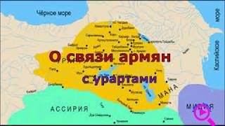 Гипотеза о появления армян. История Кавказа