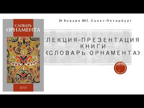 Николай Иванов. Словарь орнамента.  Ivanov Nikolai. The Dictionary Of Ornament.