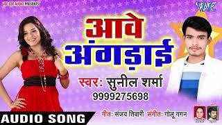 आ गया Sunil Sharma का सबसे सुपरहिट गाना 2019 - Angrai - Bhojpuri Hit Song 2019