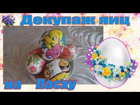 Поделки пасхальное яйцо Поделки Пасха Поделки пасхальные