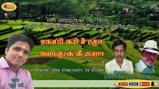 Chakbandi Kari… | Uttarakhandi Song | Rahul Sati | Garhwali Song