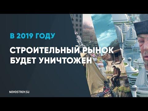 Строительный рынок в России скоро исчезнет. К чему приведет отмена ДДУ и 214 ФЗ