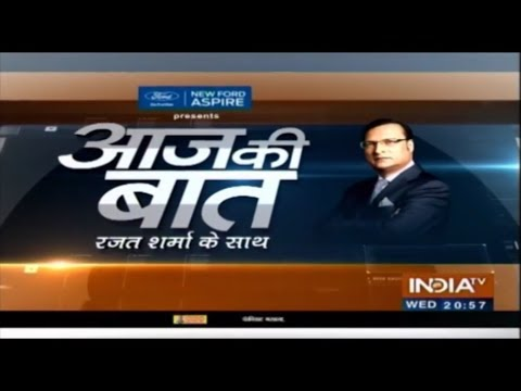 Aaj Ki Baat with Rajat Sharma | January 9, 2019