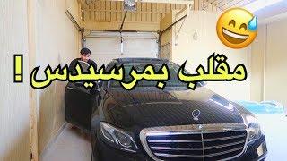 مقلب في مستر شنب - شوفو وش سويت في سيارته !!!😂😅