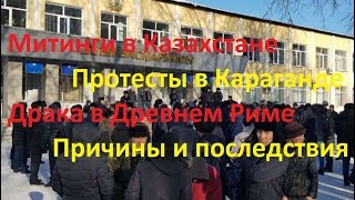 Митинги в Караганде Протесты в Казахстане Драка Древний Рим Причины и последствия Иван Проценко