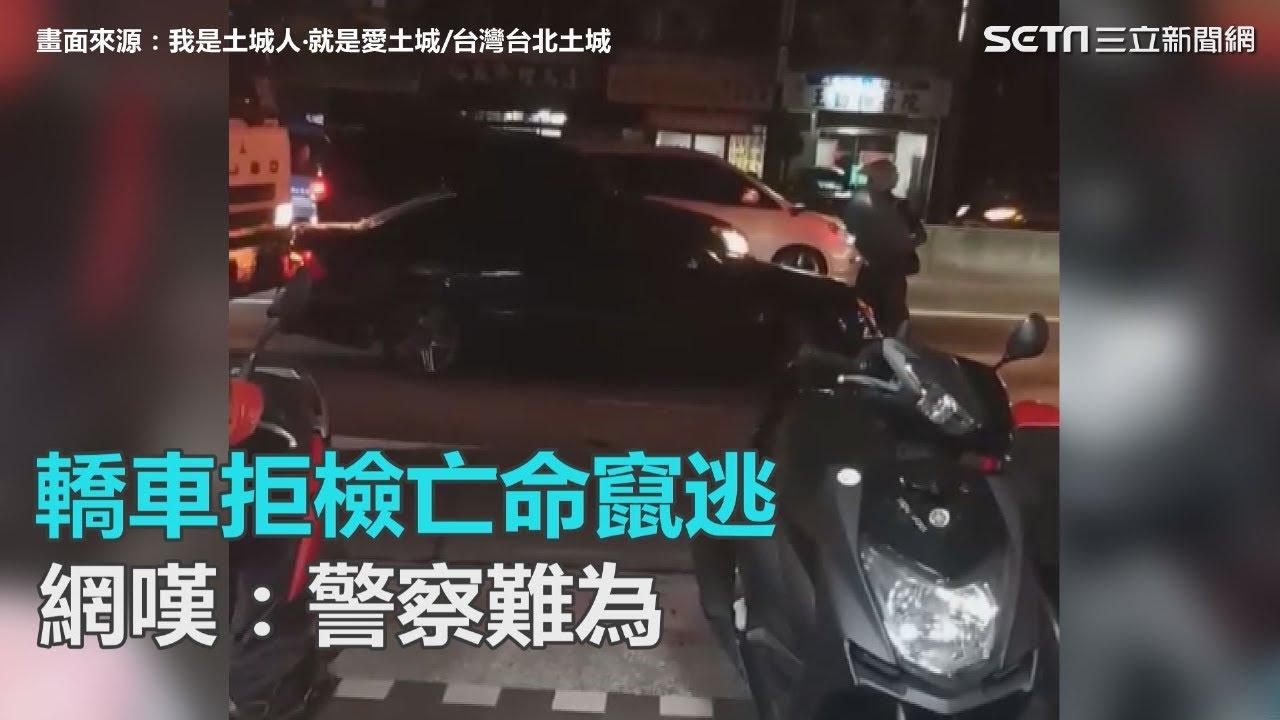 轎車形跡可疑拒檢亡命竄逃 網友嘆:警察難為有槍開不得 三立新聞網SETN.com - YouTube