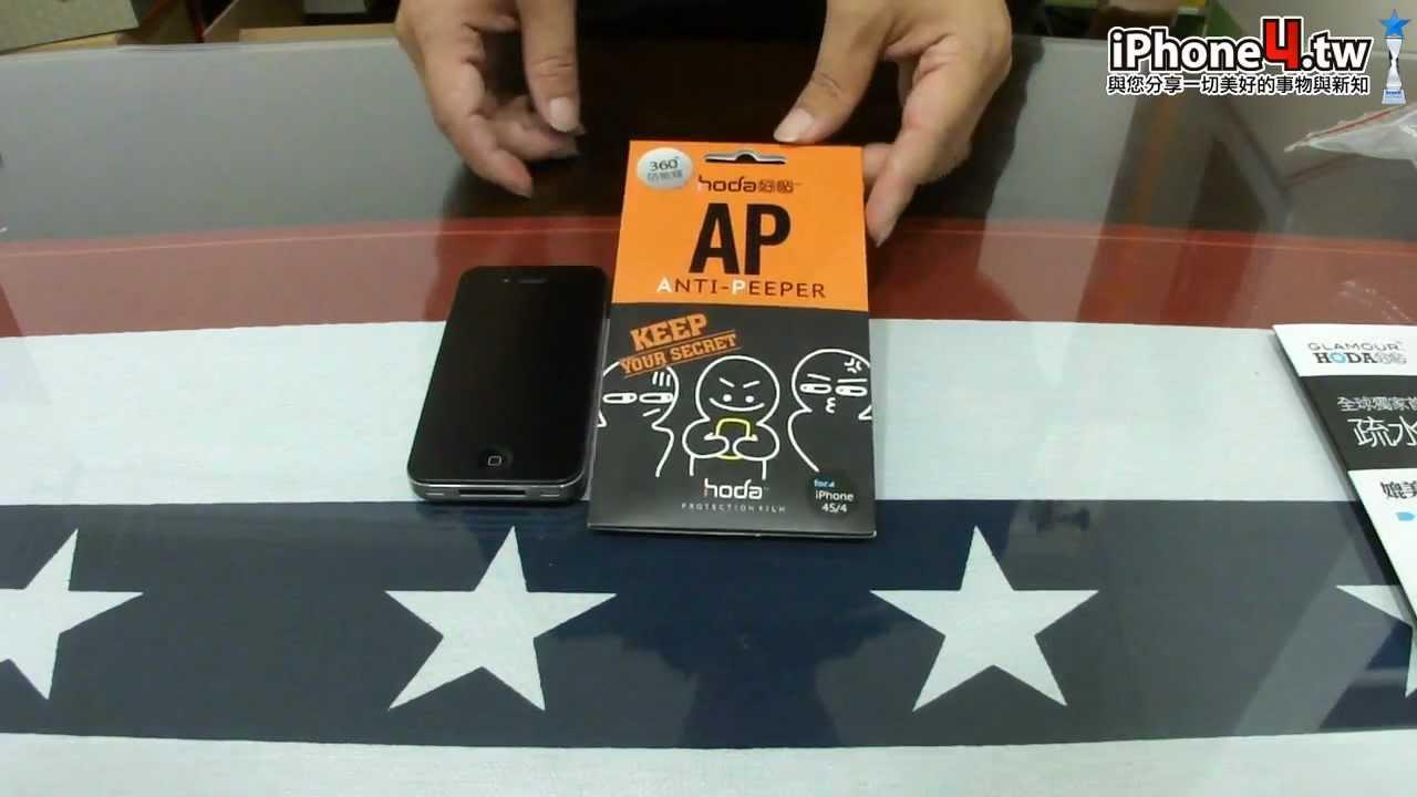 該如何選擇 HODA 好貼保護貼 4/4 AP防窺保護貼 - YouTube