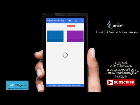 kerala Government Mobile App Samagra mGOV Services   Panchayath Mobile App