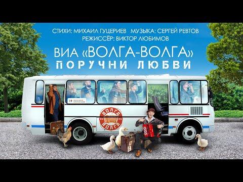 ВИА «Волга-Волга» — «Поручни любви»(Official Music Video)