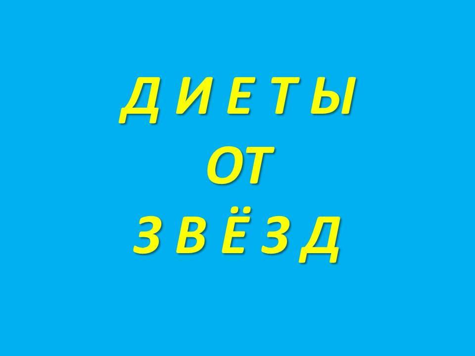 Диета татьяны навки похудение на модной диете www. Calorizator. Ru.