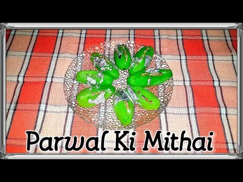 Parwal Ki Mithai | परवल की...