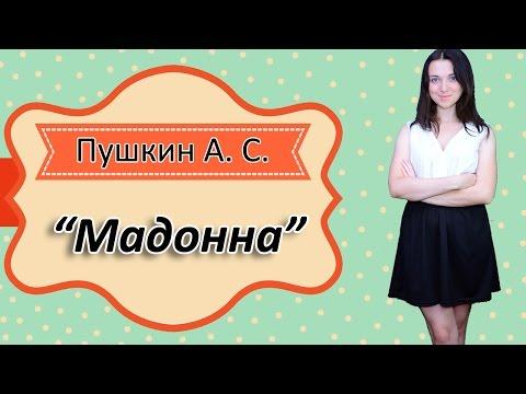 """Пушкин А. С.  """"Мадонна"""""""