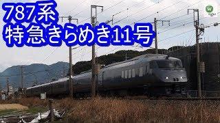 【JR鹿児島本線】787系(BM7)特急「きらめき11号」 赤間~東郷駅間 JR series787 Ltd Express Kirameki