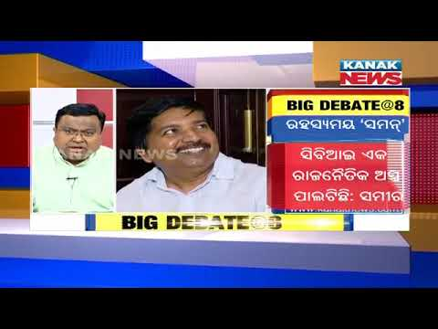 Big Debate: Suspense Over CBI Summon To BJD Leaders & Police Summon To BJP Leaders