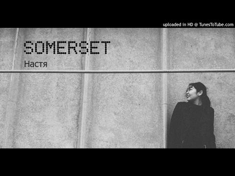Somerset - Розы