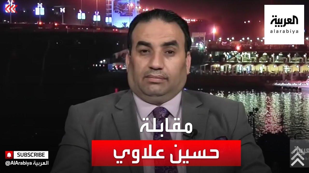 مقابلة مع الدكتور حسين علاوي مستشار رئيس الوزراء العراقي  - نشر قبل 3 ساعة