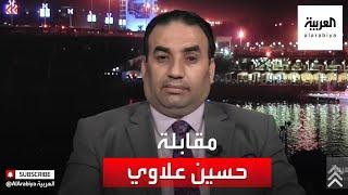 مقابلة مع الدكتور حسين علاوي مستشار رئيس الوزراء العراقي