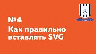 Как правильно вставлять SVG — HTML Шорты