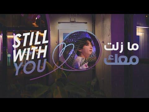 [ Arabic Sub | نطق ] BTS JUNGKOOK - Still With You