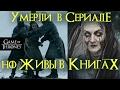 Персонажи которые умерли в сериале но живы в книгах [Игра престолов]