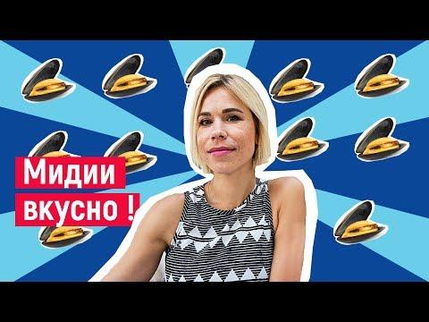 Собираем мидий в Черном море - YouTube