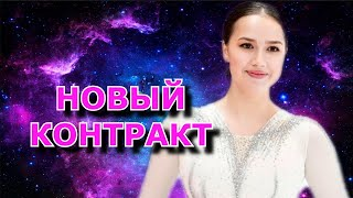 У Алины Загитовой новый контракт