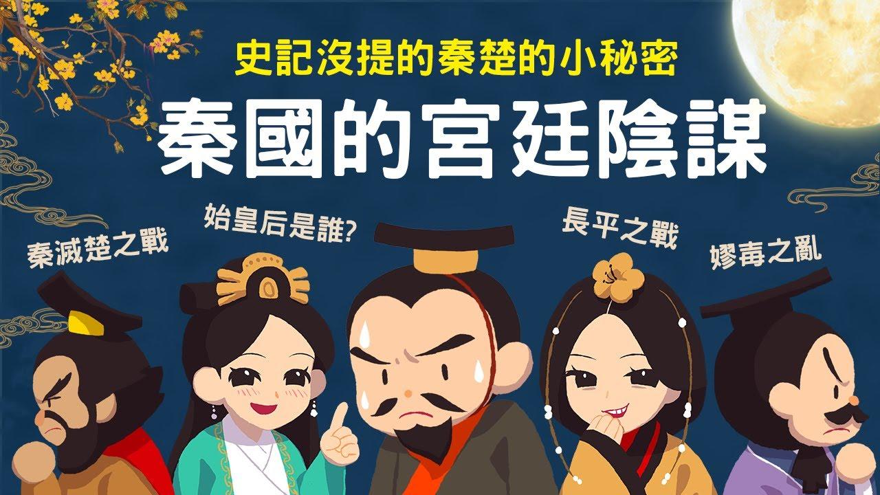 史記沒提的秦楚小秘密 ▶ 秦國的宮廷陰謀 秦始皇的皇后是誰?