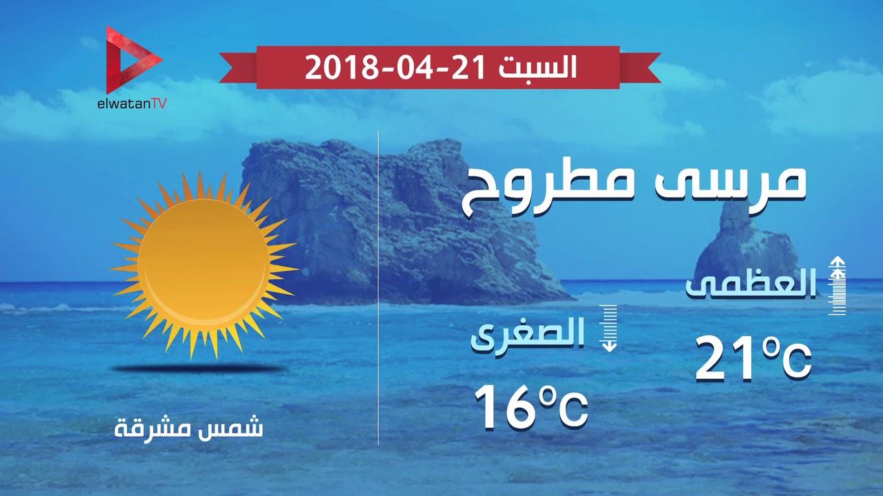 الوطن المصرية:انخفاض درجة الحرارة.. والعظمي بالقاهرة 26 اليوم