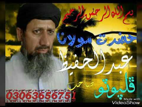 molana Abdul Hafeez phulpoto