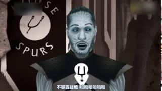 |權力的游戲NBA版第四季第一集 杜蘭特夏季的奧德賽之旅「中文字幕」|
