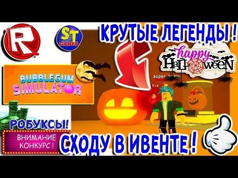 Роблокс ХЕЛЛОУИН, ВСЕ СЕКРЕТЫ и ПИТОМЦЫ в СИМУЛЯТОР ЖВАЧКИ обновление = ROBLOX на русском