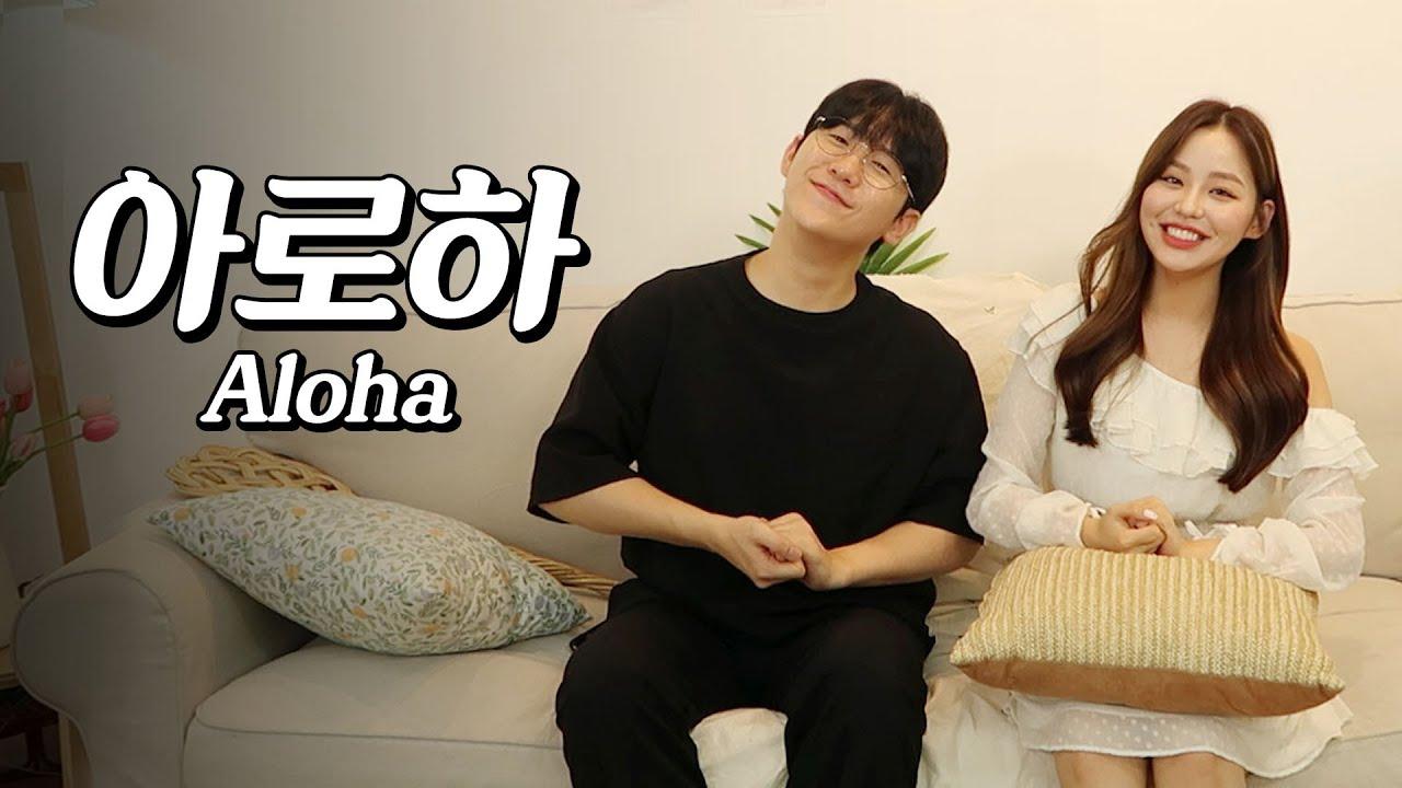 한스x령령 '아로하' 역대급 커플 듀엣송♥ (ft.한글자씩 부르기ㅋㅋㅋ)