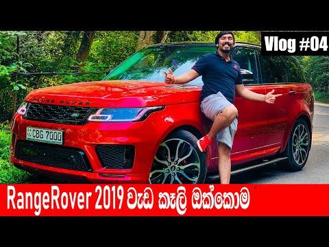 ත්රාසජනක ගමනක් සමග RangeRover 2019  වැඩකෑලී ඔක්කොම RangeRover2019 sinhala Reviwe(Nava vlog 04)