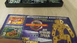 Открытие нового канала и МЕТАЛЛИЧЕСКИЙ КОНСТРУКТОР!!!