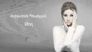 Christine Pepelyan - Togh // Audio //