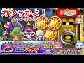 【ぷにぷに攻略】ガシャかよ!業報のインデュラ攻略 出現率アップ ニャンボコイン でガシャ回してみた 劇場版 七つの大罪 天空の囚われ人 追加マップ【妖怪ウォッチぷにぷに】Yo-Kai Watch