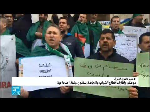 الجزائر: عمال العديد من بلديات العاصمة يساندون الحراك الشعبي  - نشر قبل 8 ساعة