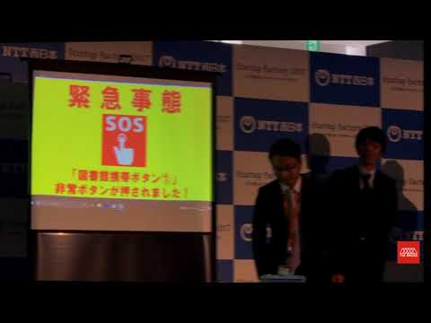 Pixoo Demonstration at NTT West's Startup Factory 2017 Demo Day