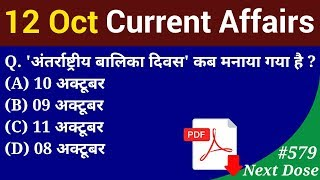 Next Dose #579 | 12 October 2019 Current Affairs | Daily Current Affairs | Current Affairs in Hindi