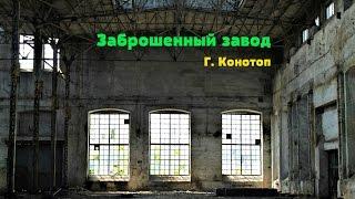 Залезли на заброшенный завод. Г. Конотоп(, 2016-10-24T12:09:16.000Z)