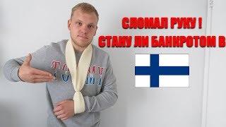 Сломал руку! Лечение и больничный на работе в Финляндии!