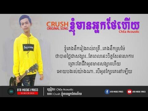 Crush ខ្ញុំមានអ្នកថែហើយ Full Song - ChEa Acoustic | Crush Khnhom Mean Neak Thea Hery |Original Song