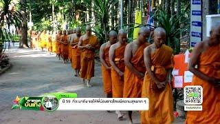 พระจัตตสัลโล (ณเดชน์) ช่องไทยรัฐ 1-12-58